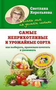Светлана Королькова -Самые неприхотливые и урожайные сорта. Как выбирать, правильно сочетать и ухаживать