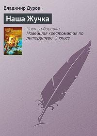 Владимир Дуров -Наша Жучка