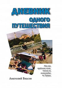 Анатолий Власов -Дневник одного путешествия