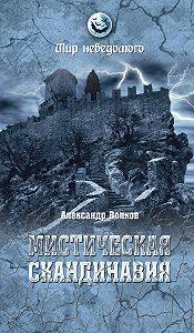 Александр Волков -Мистическая Скандинавия