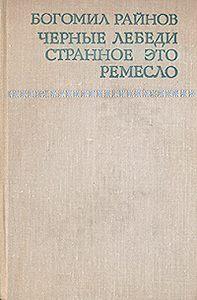 Богомил Райнов -Черные лебеди