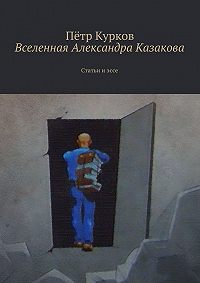 Пётр Курков - Вселенная Александра Казакова
