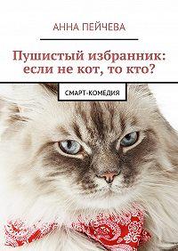 Анна Пейчева -Пушистый избранник: если некот, токто? смарт-комедия