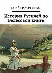 Юрий Максименко - История Русичей по Велесовой книге