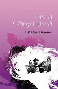 Нина Савушкина - Небесный лыжник