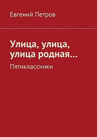 Евгений Петров - Улица, улица, улица родная…