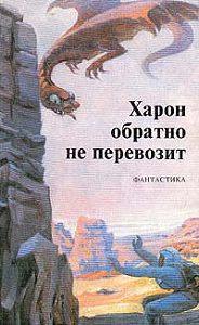 Айзек Азимов -Последний вопрос
