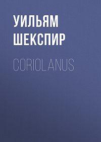 Уильям Шекспир -Coriolanus