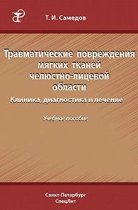 Тимур Самедов -Травматические повреждения мягких тканей челюстно-лицевой области. Клиника, диагностика и лечение