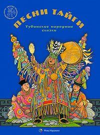 Зоя Самдан -Песни тайги. Тувинские народные сказки