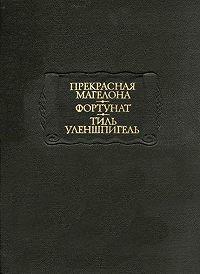 Средневековая литература -Прекрасная Магелона