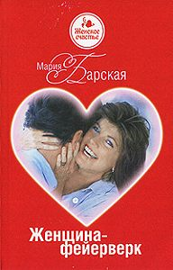 Мария Барская - Женщина-фейерверк