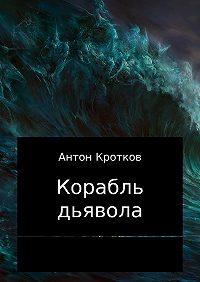 Антон Кротков -Корабль дьявола