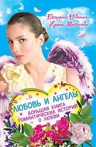 Екатерина Неволина -Перышко из крыла ангела