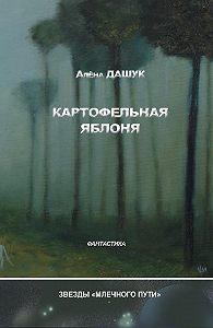 Алена Дашук -Картофельная яблоня (сборник)