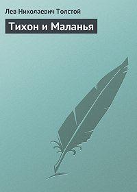 Лев Толстой - Тихон и Маланья