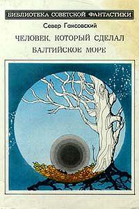 Север Гансовский -Человек, который сделал Балтийское море