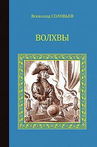 Всеволод Соловьев -Волхвы (сборник)