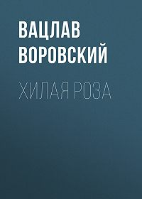 Вацлав Воровский -Хилая роза