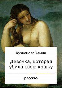 Алина Владимировна Кузнецова -Девочка, которая убила свою кошку