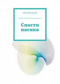 Олег Белоусов -Спасти пасика