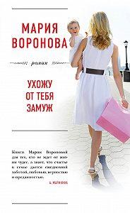 Мария Воронова -Ухожу от тебя замуж