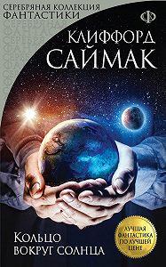 Клиффорд Саймак -Кольцо вокруг Солнца