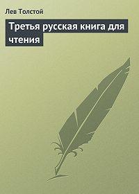 Лев Толстой -Третья русская книга для чтения