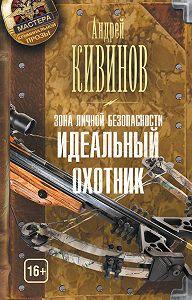 Андрей Кивинов -Зона личной безопасности. Идеальный охотник