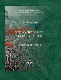 Владимир Живетин - Этико-правовые риски россиян