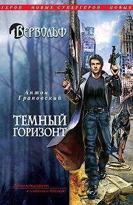 Антон Грановский -Темный горизонт