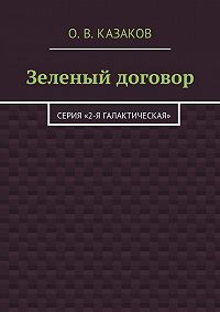Олег Казаков - Зеленый договор
