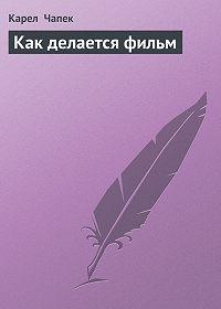 Карел  Чапек -Как делается фильм