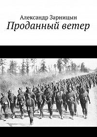 Александр Зарницын -Проданный ветер