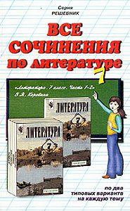 Коллектив Авторов -Все сочинения по литературе за 7 класс