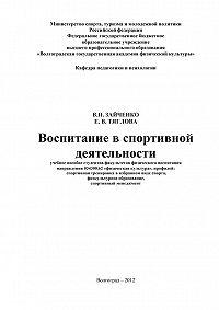 Е. Тяглова -Воспитание в спортивной деятельности