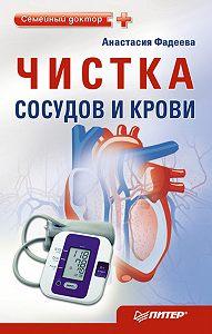 Анастасия Фадеева -Чистка сосудов и крови