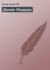 Эдгар Аллан По - Домик Лэндора