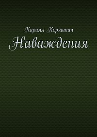 Кирилл Коряшкин -Наваждения