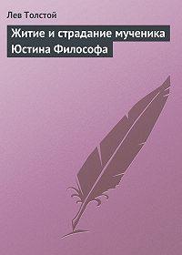 Лев Толстой -Житие и страдание мученика Юстина Философа