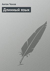 Антон Чехов -Длинный язык