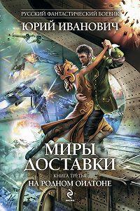Юрий Иванович -На родном Оилтоне
