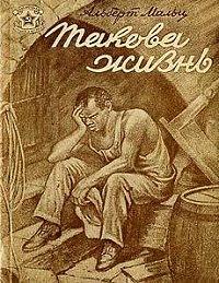 Альберт Мальц - Игра