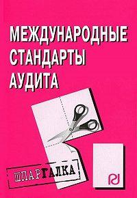Коллектив Авторов - Международные стандарты аудита: Шпаргалка