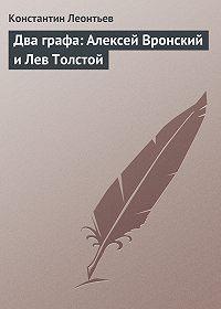 Константин Леонтьев -Два графа: Алексей Вронский и Лев Толстой