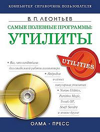 Виталий Леонтьев -Самые полезные программы: утилиты