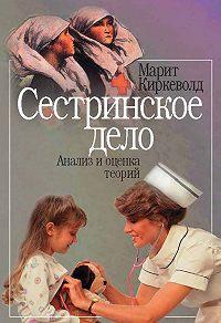 Марит Киркеволд -Сестринское дело. Анализ и оценка теорий