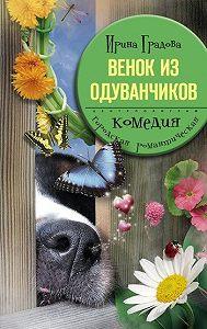 Ирина Градова -Венок из одуванчиков
