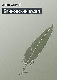 Денис Шевчук -Банковский аудит