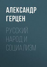 Александр Герцен -Русский народ и социализм